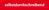 Mietvertrag_formulare_selbstdurchschreibend