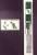 Türwächter für Treibriegel nach links, mit Rundzylinder, grün, Fremdeinspeisung
