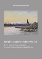 Titelbild von 'Kul'tury i landshafty Severo-Vostoka Azii'